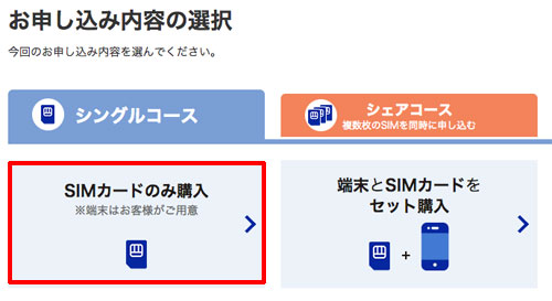 DMM mobile お申し込み内容の選択