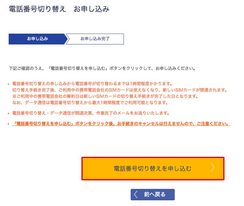 DMM mobile 「電話番号切り替えを申し込む」をクリック