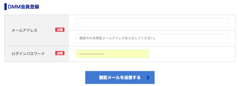 DMM mobile 会員情報の登録