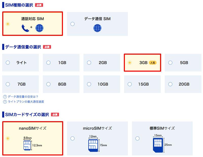 DMM mobile プラン内容の選択