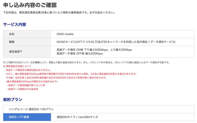 DMM mobile 申し込み内容のご確認