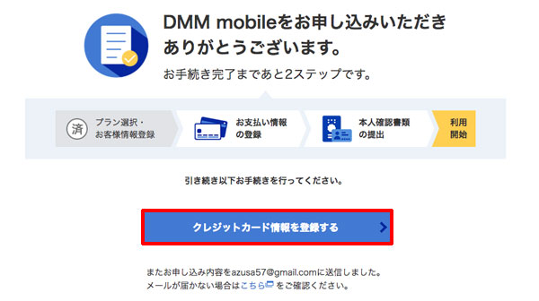 DMM mobile 申し込み受付完了