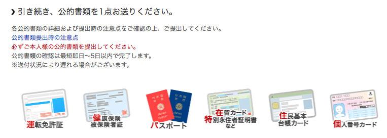 DMM mobile 公的書類の提出