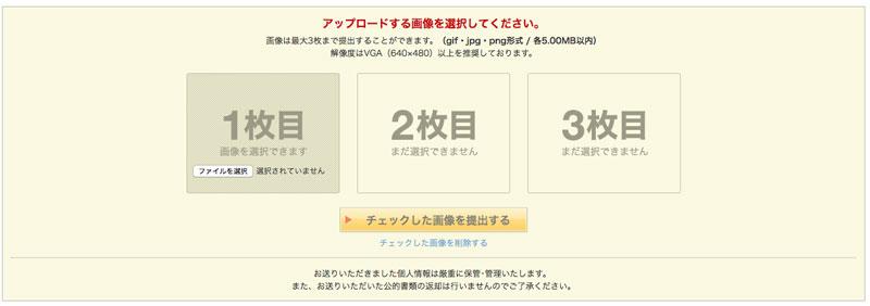 DMM mobile 公的書類のアップロード