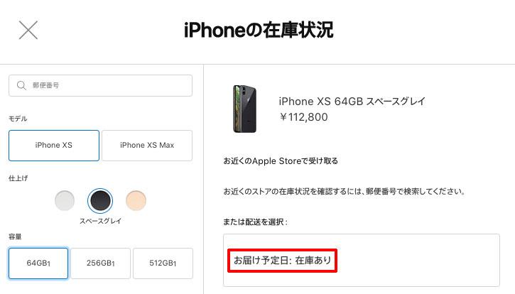 オンラインのApple Storeに、iPhone XSの在庫は豊富にある