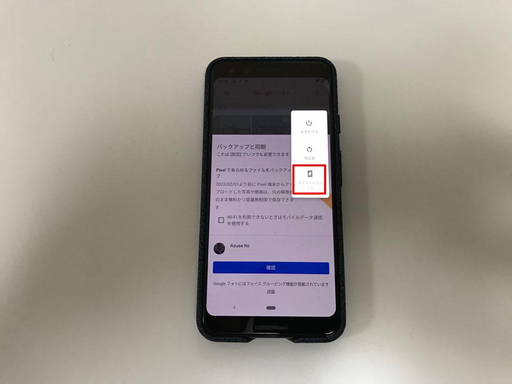 Pixel 3 はスプリーンショットの撮り方が独特