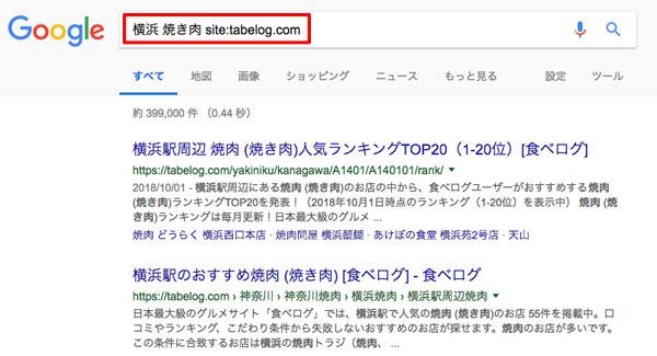 「横浜 焼き肉 site:tabelog.com」で検索される