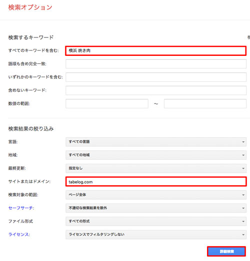Googleには検索オプションで、検索結果を絞り込む機能がある