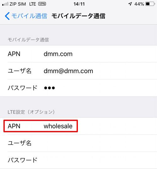 LTE設定 (オプション)のAPNに「wholesale」と入力