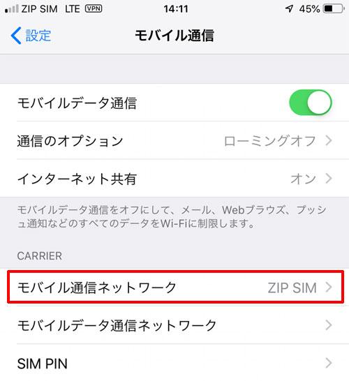 「設定」→「モバイル通信」→「モバイルネットワーク」をタップ
