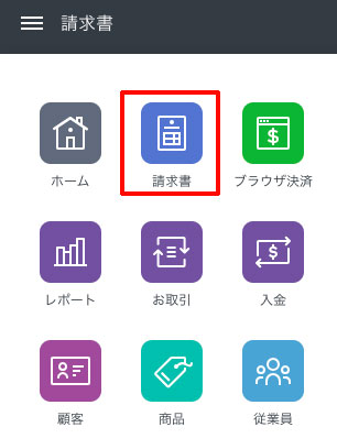 Squareでクレジットカードの定期送信を再開する手順 1. 「請求書」をクリック