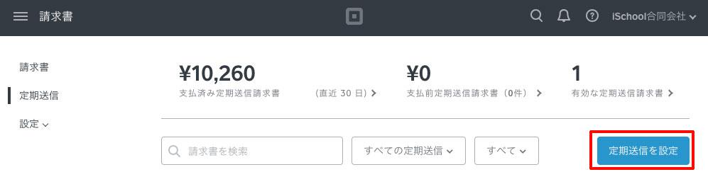 Squareでクレジットカードの定期送信を再開する手順 3. 「定期送信を設定」をクリック