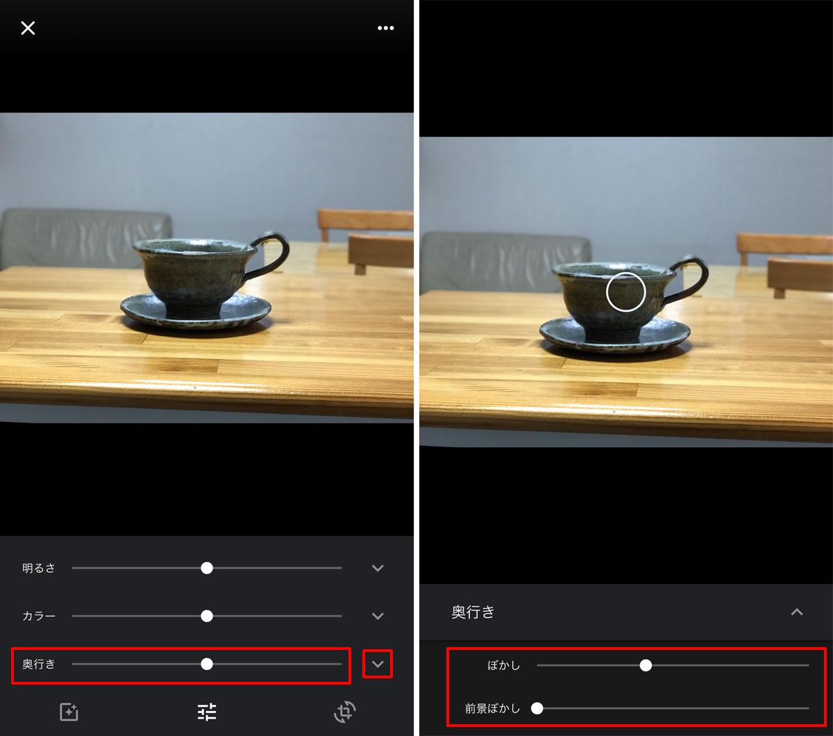 「Googleフォト」アプリで、「奥行き」スライダーの右側をタップすると、「ぼかし」「前景ぼかし」の調整スライダーが登場