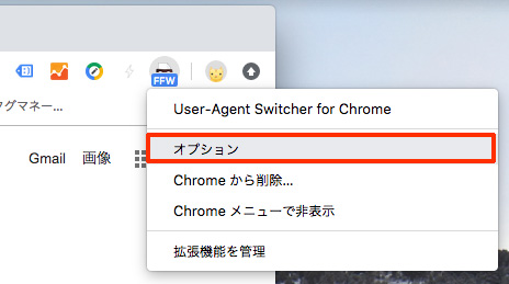 「User-Agent Switcher for Chrome」に任意のUAを追加する