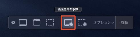 Mac 「画面全体を録画」