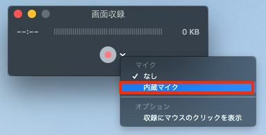 QuickTime Player 録画の設定