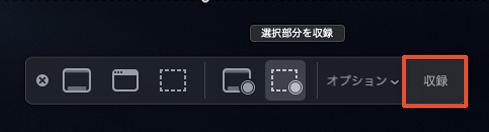 ンスクリーンコントロールの「収録」をクリックすると「画面録画」が始まる