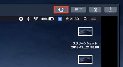 Mac 録画時間のトリミング