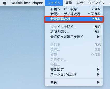 QuickTime Player 新規画面収録を開く