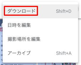 MacでGoogleフォトにアクセスし、必要な写真をダウンロード