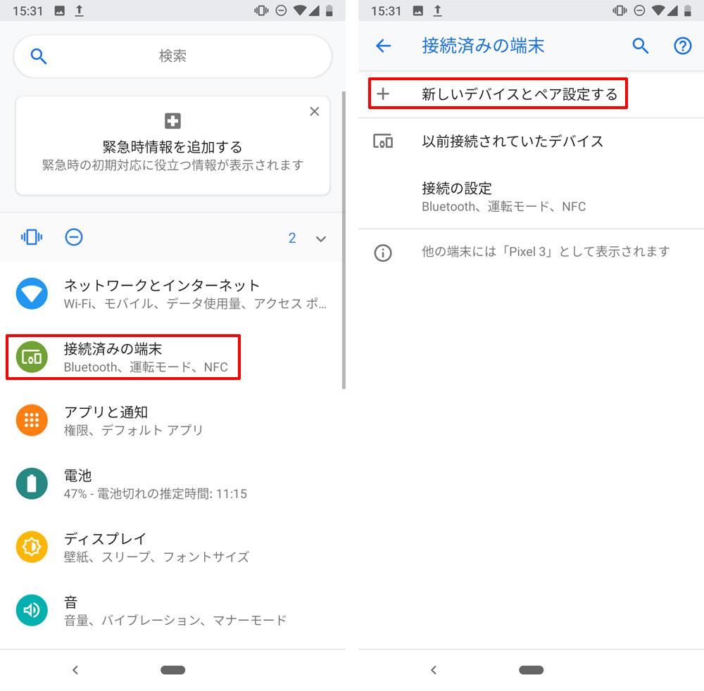 Androidで「新しいデバイスとペア設定する」をタップ