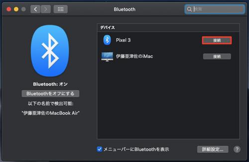 MacとAndroidをペアリング