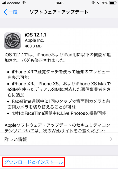 iOS12.1.1へアップデート