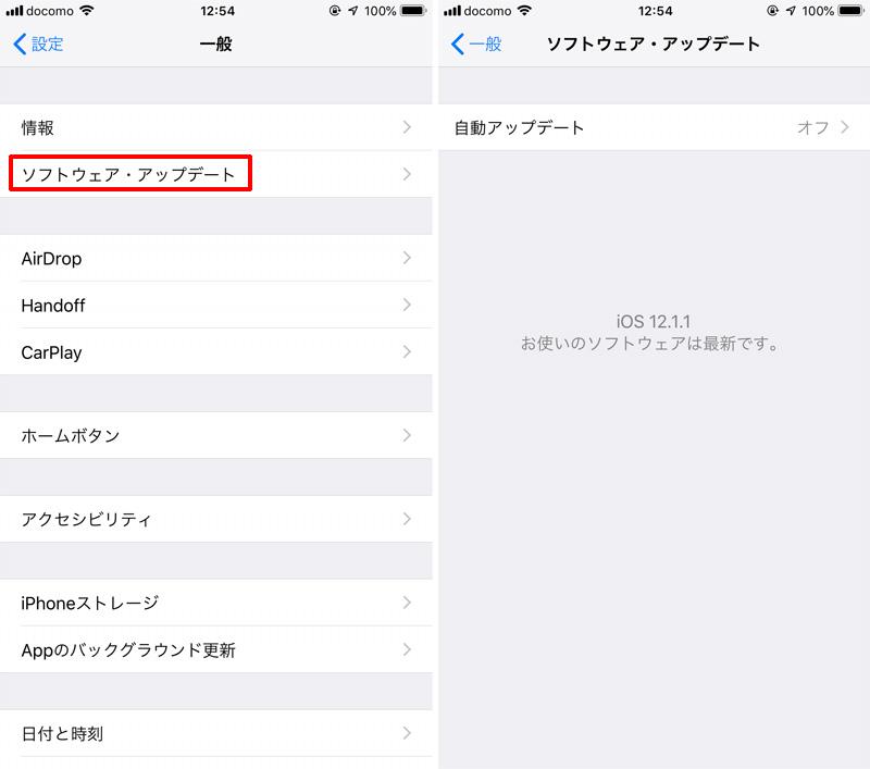 古いiPhoneを最新のiOSにアップデート
