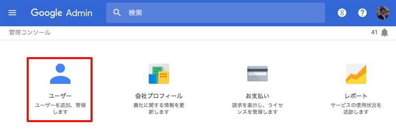 G Suite 管理コンソール ユーザーをクリック
