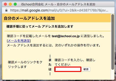 Suiteのメインアカウントにメールが届くので、確認コードを入力