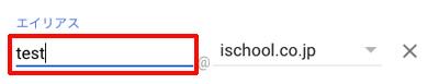 G Suite 管理コンソール 任意のメールアドレスを入力して、画面下の保存をクリック