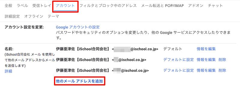 「アカウント」タブをクリックして「他のメールアドレスを追加」をクリック