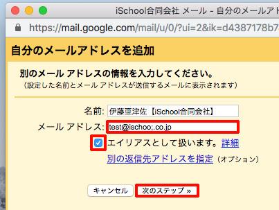 Gmailの設定 メールアドレスを入力して「次のステップ」をクリック