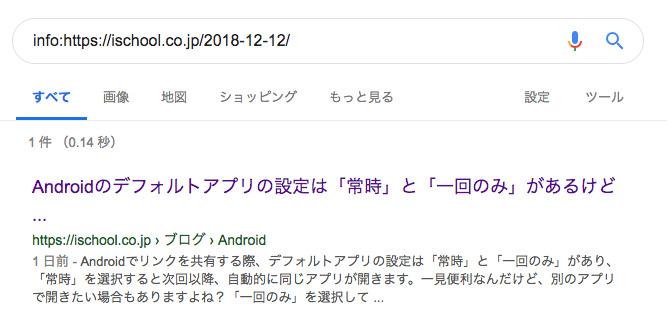 「info 検索」すると、URLのインデックス状況や正規URLが表示される
