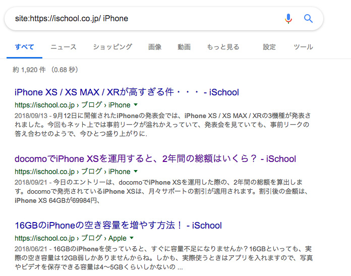 「site 検索」は、特定のドメインに、「あるキーワード」のコンテンツがあるかどうか調べられる