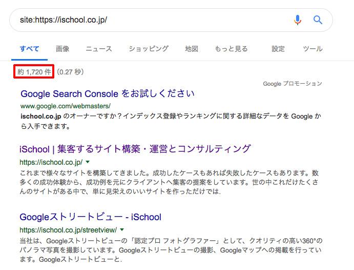 「site 検索」は、インデックス数の概算を確認することができる