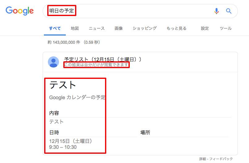 プライベート検索結果