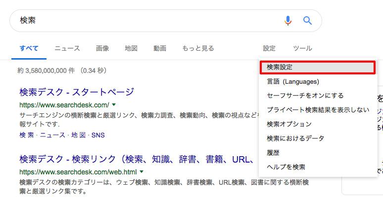 「検索の設定」にアクセスする