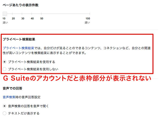 G Suiteのアカウントでは、「検索の設定」で「プライベート検索結果」が表示されない