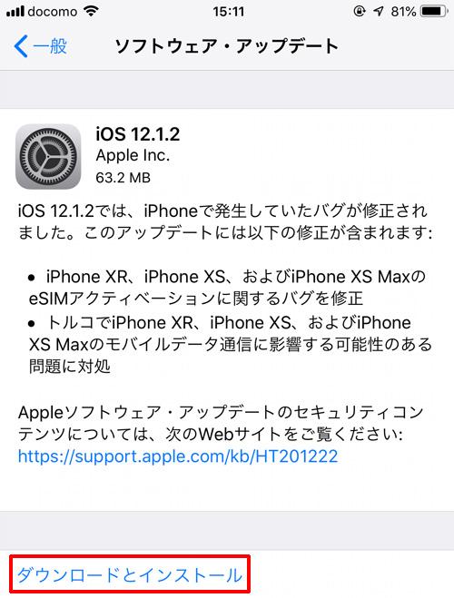 iOS12.1.2
