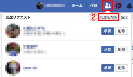 Facebook 「友達リクエスト」をクリックして「友達を検索」をクリック