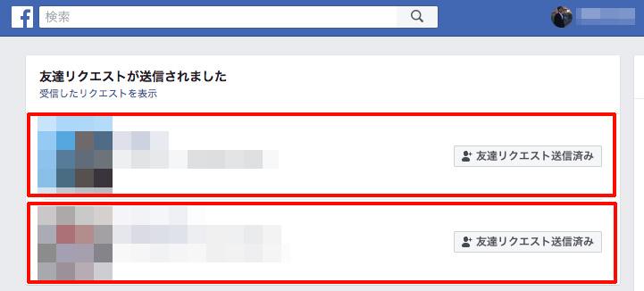Facebook 受理されなかった友達リクエストが一覧で表示される