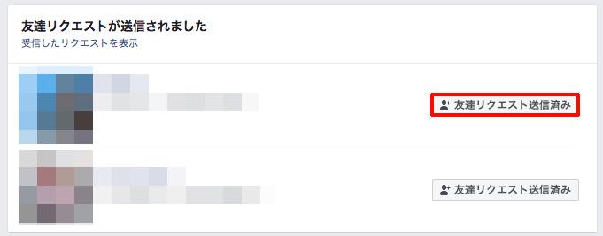Facebook 「友達リクエスト送信済み」にカーソルを合わせる