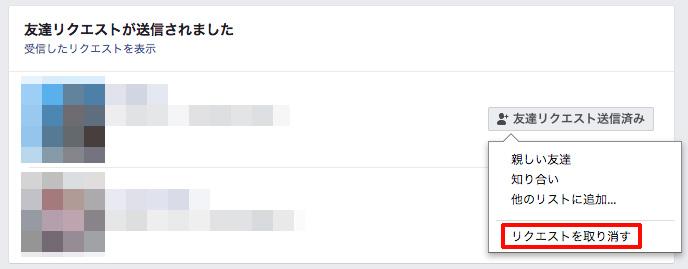 Facebook 「リクエストを取り消す」が表示されるので、クリックしてください。