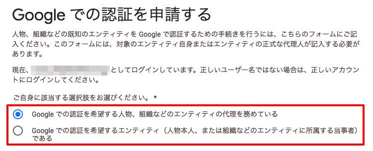 Googleへナレッジパネルの認証を申請する
