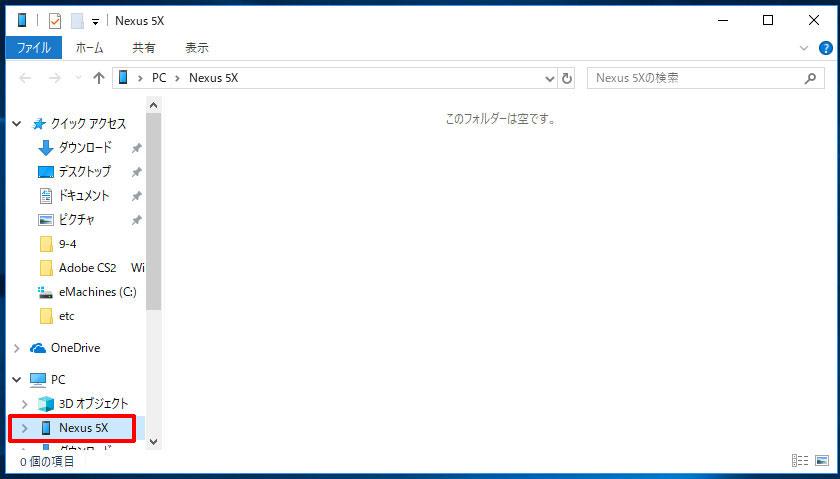 Windowsで「このデバイスに対して行う操作を選んでください」と表示されるので、「デバイスを開いてファイルを表示する」をクリック