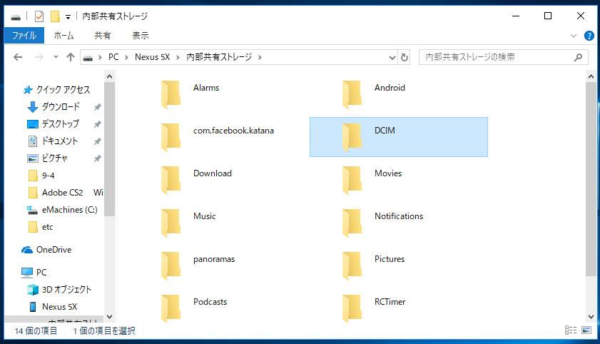 Androidで撮影した写真は「DCIM」フォルダに入っている