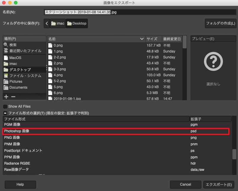 GIMPは「名前をつけてエクスポート」で保存すれば、PSD形式で保存が可能
