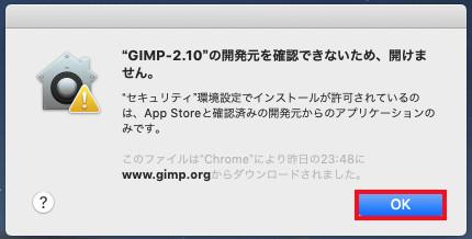 「GIMP-2.10の開発元を確認できないため、開けません。」と表示される