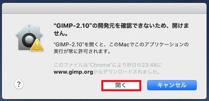 「GIMP-2.10の開発元を確認できないため、開けません。」と表示されるので「開く」をクリック